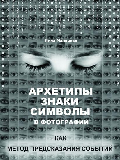Архетипы знаки символы в фотографии как метод предсказания событий - Научно-популярный трактат - cover