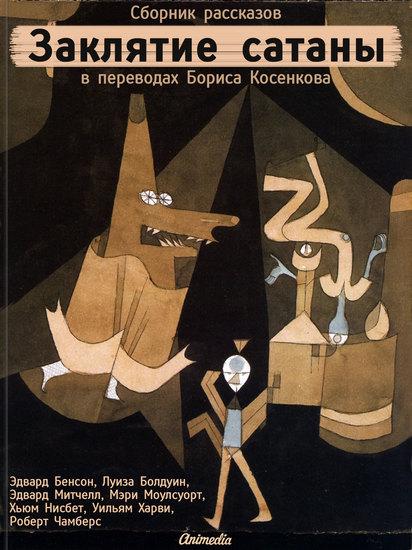 Заклятие сатаны - Рассказы: мистика триллер ужасы - cover