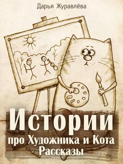 Истории про Художника и Кота Рассказы - Иллюстрированное издание - cover