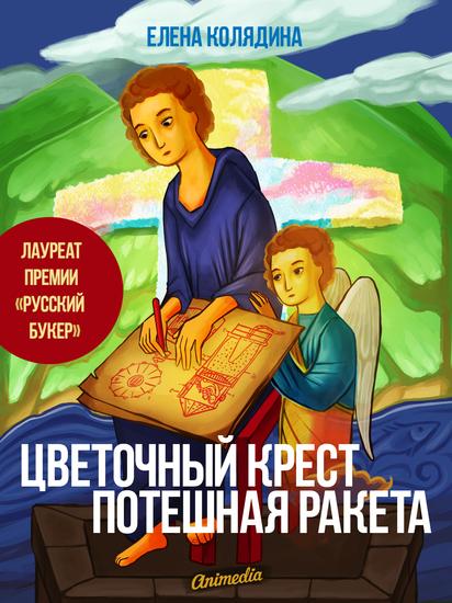 Цветочный крест Потешная ракета - Роман-лауреат премии «Русский Букер» - cover