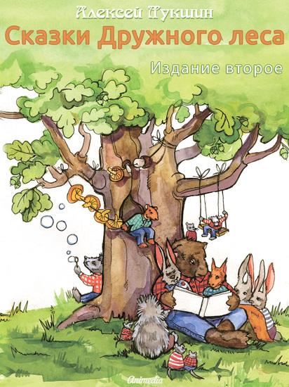 Сказки Дружного леса - Иллюстрированное издание - cover