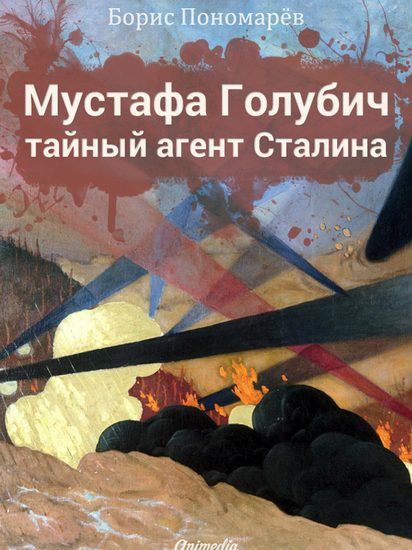 Мустафа Голубич – тайный агент Сталина – Исторический роман - Первая мировая война - cover