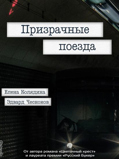 Призрачные поезда - Роман для тех кто хочет победить - cover