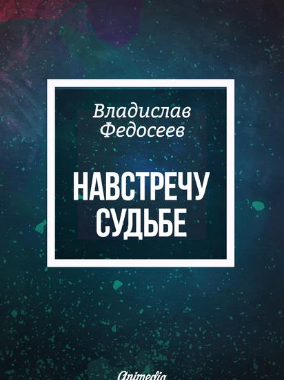 Навстречу судьбе - Фантастика Роман - cover