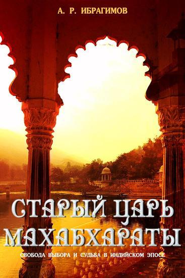 Cтарый царь Махабхараты Свобода выбора и судьбa в индийском эпосe - cover