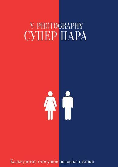 Супер пара: Калькулятор стосунків чоловіка і жінки - cover