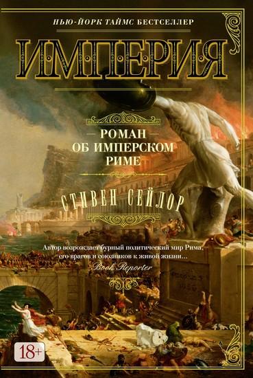 Империя Роман об имперском Риме - cover