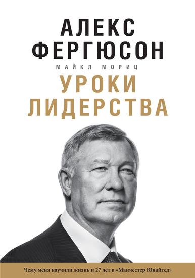 Уроки лидерства - Чему меня научили жизнь и 27 лет в «Манчестер Юнайтед» - cover