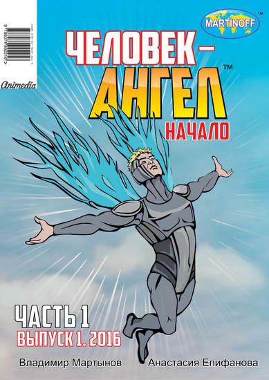 Человек-ангел - Комикс Выпуск 1 - cover