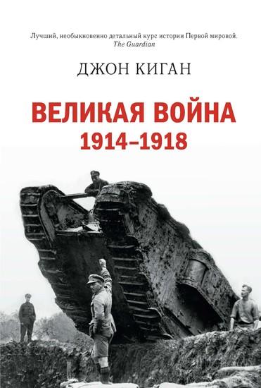 Великая война 1914-1918 - cover