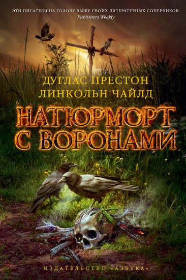 Натюрморт с воронами - cover