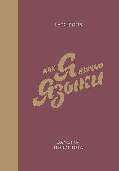 Как я изучаю языки - Заметки полиглота - cover
