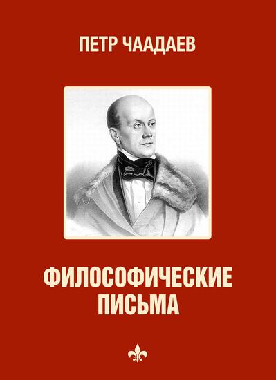 Философические письма (Filosoficheskie pis'ma) - cover