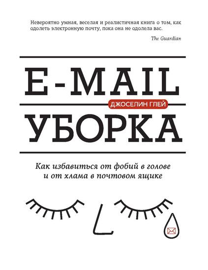 E-mail уборка Как избавиться от фобий в голове и от хлама в почтовом ящике - cover