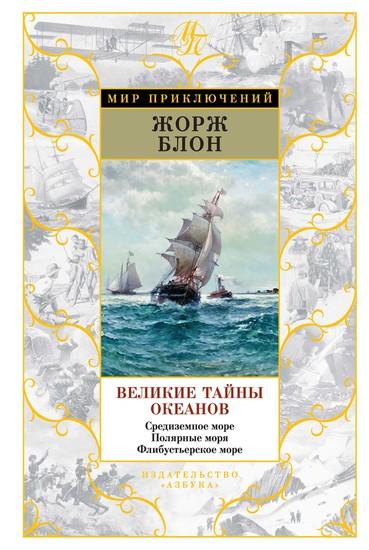 Великие тайны океанов Средиземное море Полярные моря Флибустьерское море - cover