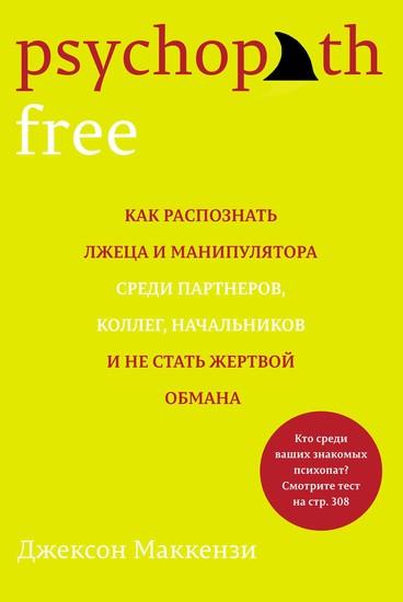Psychopath Free - Как распознать лжеца и манипулятора среди партнеров коллег начальников и не стат - cover
