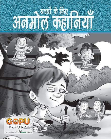Anmol kahaniyan - cover