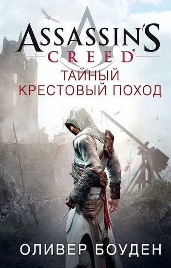 Assassin's Creed Тайный крестовый поход - cover