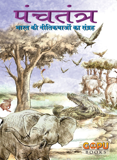PANCHATANTRA (Hindi) - cover