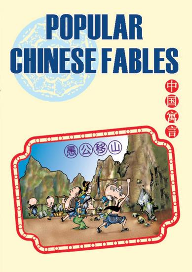 Popular Chinese Fables - cover