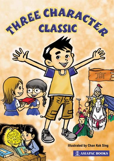 Three Character Classic - cover