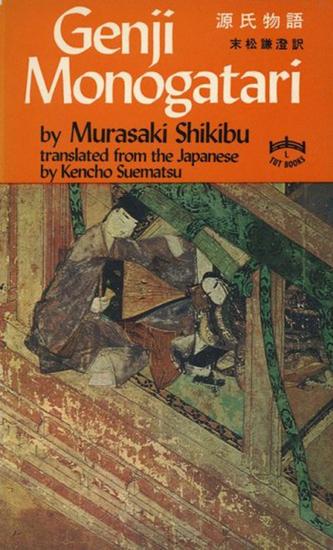 Genji Monogatari - cover