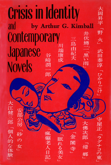 Crisis in Identity - and Contemporary Japanese Novels - cover
