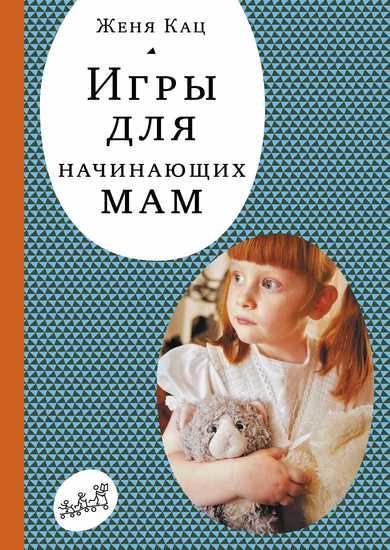 Игры для начинающих мам - cover