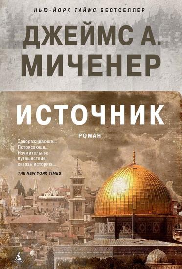 Источник - cover