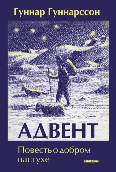 Адвент - Повесть о добром пастухе - cover
