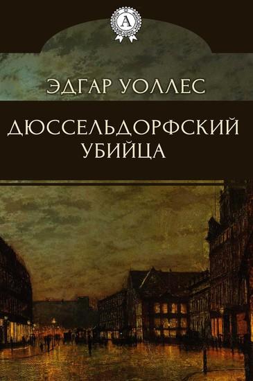 Дюссельдорфский убийца - cover