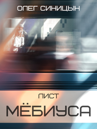 Лист Мёбиуса - Городское фэнтези роман - cover