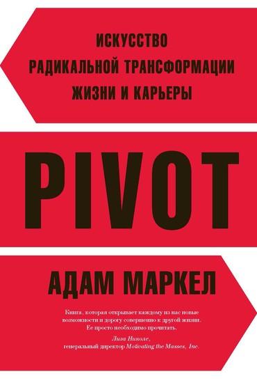 PIVOT: искусство радикальной трансформации жизни и карьеры - cover