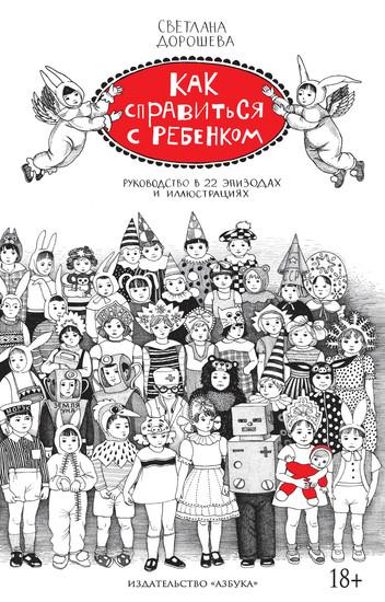 Как справиться с ребенком Руководство в 22 эпизодах и иллюстрациях - cover