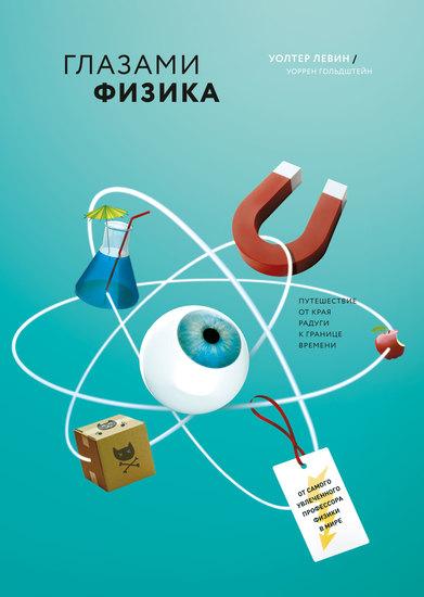 Глазами физика - Путешествие от края радуги к границе времени - cover