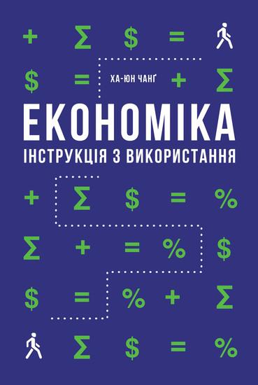 Економіка Інструкція з використання - cover