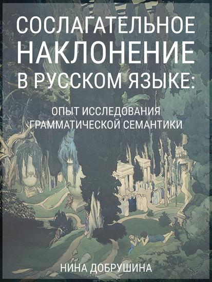 Сослагательное наклонение в русском языке - Монография - cover