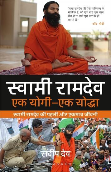 Swami Ramdev: Ek Yogi Ek Yodha - Swami Ramdev ki Pehli aur Ekmatra Jeevani - cover