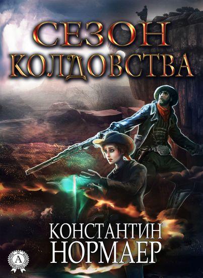 Сезон Колдовства - cover