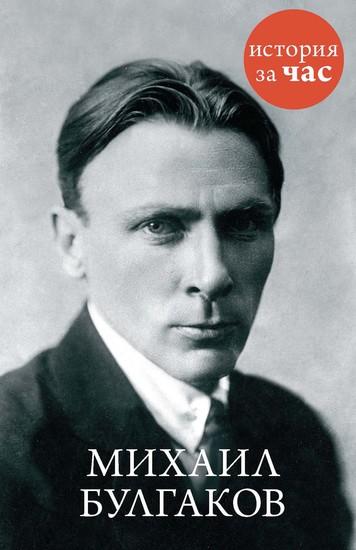 Михаил Булгаков - cover