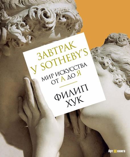 Завтрак у Sotheby's - Мир искусства от А до Я - cover
