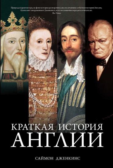 Краткая история Англии - cover