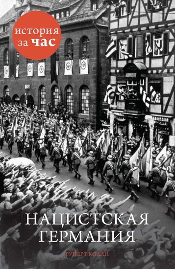 Нацистская Германия - cover