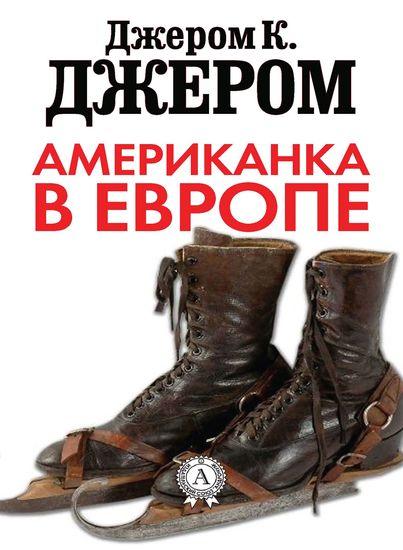 Американка в Европе - cover