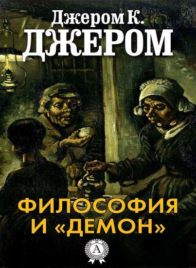 Философия и «демон» - cover