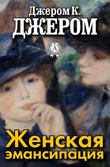 Женская эмансипация - cover