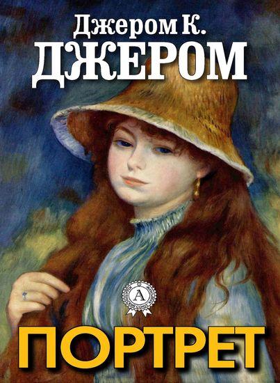 Портрет - cover