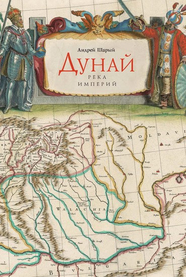 Дунай - Река империй - cover