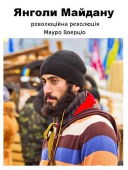 Янголи Майдану - cover