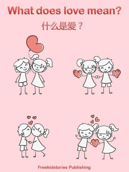 什么是爱?- What Does Love Mean? - cover